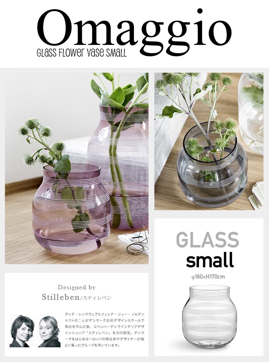 Seriøst 楽天市場】KAHLER/ケーラー omaggio glass small/オマジオ グラス KF-16
