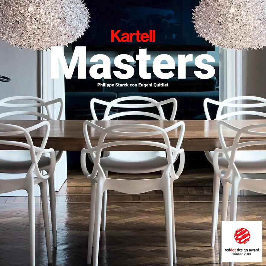 【kartell/カルテル】Masters/マスターズ ダイニングチェアフィリップ・スタルク/SFCH-K5865/スタッキング可/椅子/4本足/アームチェア