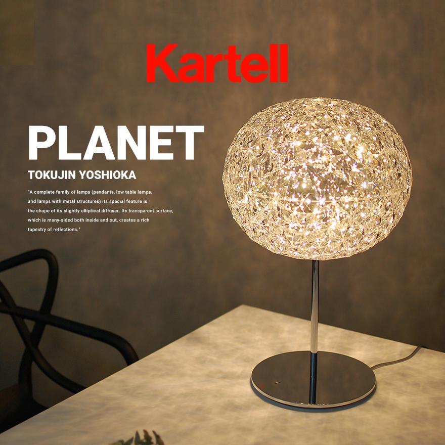 【kartell/カルテル】PLANET/プラネット テーブル 世界が尊敬する日本人100人/照明/ライト/LED/スタンドライト/吉岡徳仁/樹脂/惑星/クリア/透明/テーブルランプ
