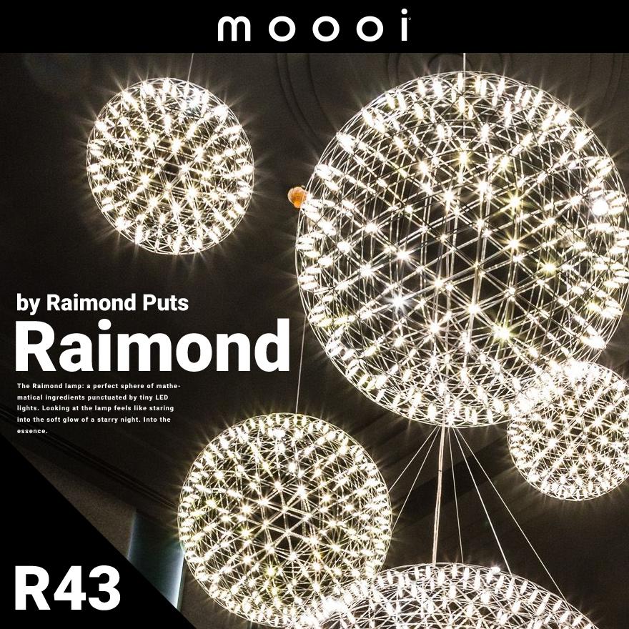 【代引不可】【moooi/モーイ】レイモンド R43Raimond Puts/SFHL-RAIMOND-R43/ステンレス/天井照明/球状/半透明