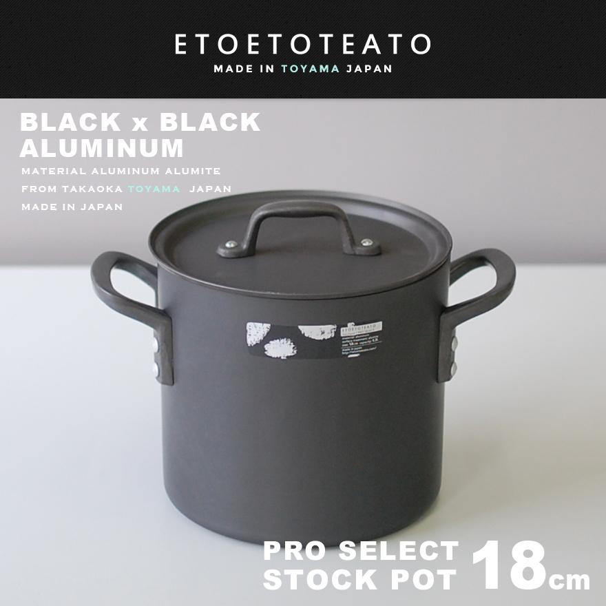 鍋 ストックポット 18cm ETOETOTEATO/エトエトテアトブラックxブラック アルミ STOCK POT シチュー ポトフ