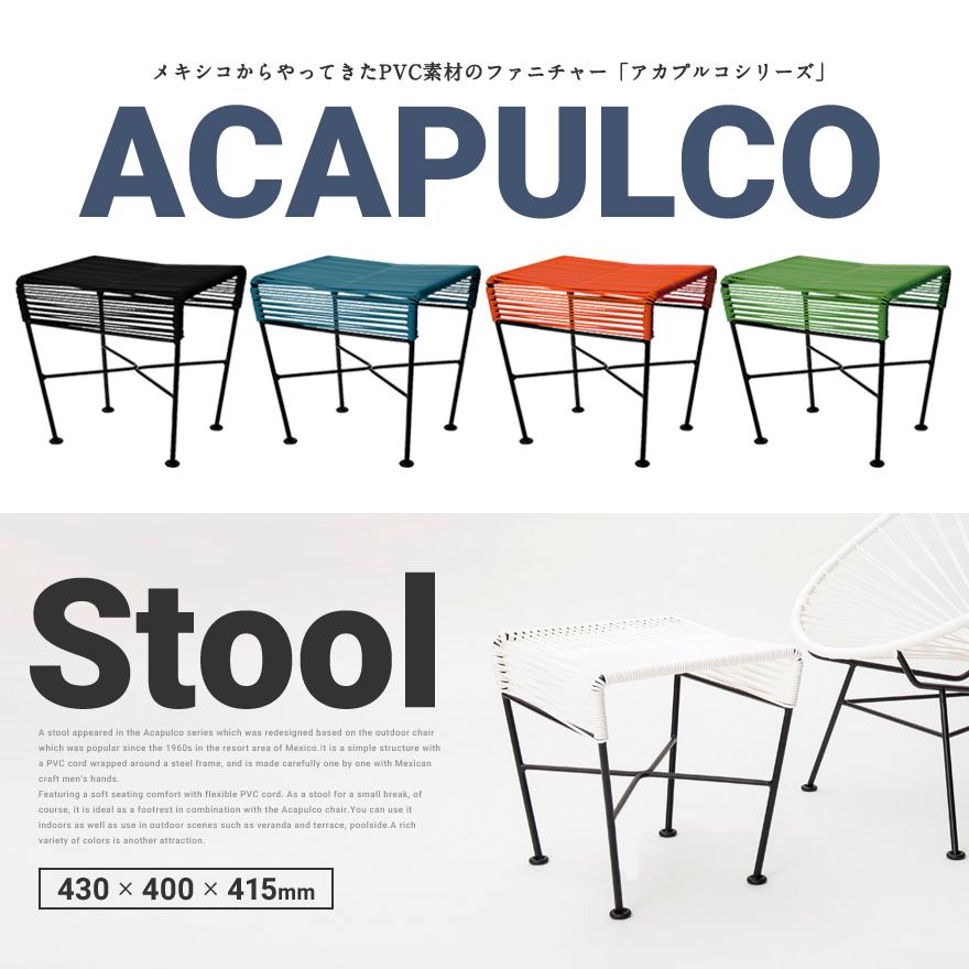 【代引不可】【Acapulco/アカプルコ】アカプルコ スツールイス/チェア/シンプル/オットマン/アウトドア/スチール/インテリア/メキシコ
