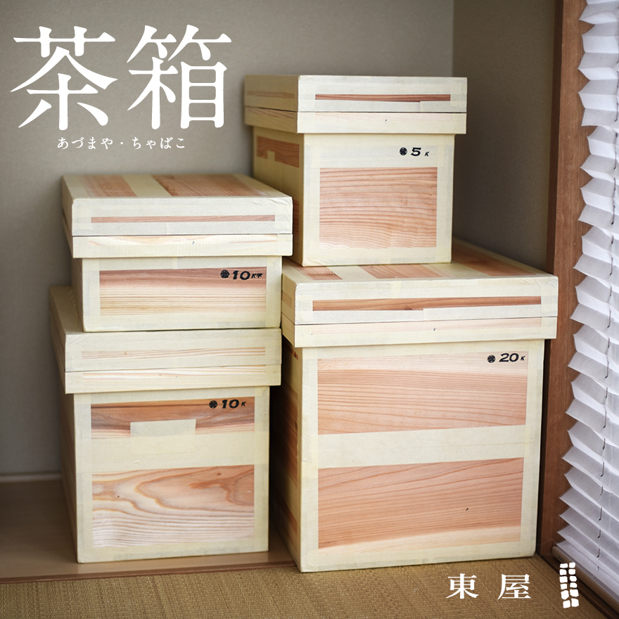 東屋・あづまや/茶箱20kg平