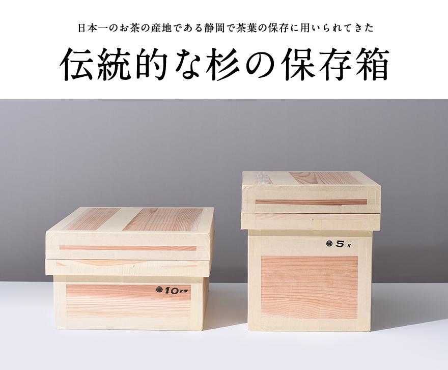 【東屋・あづまや】茶箱 20kg平/保存容器/木製/収納 AZTY00005【コンビニ受取対応商品】【母の日】【RCP】