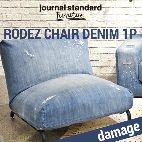 【ジャーナルスタンダードファニチャー】RODEZ CHAIR DAMAGE DENIM ロデ チェア 1P ダメージ デニムjournal standard Furniture ジャーナルスタンダード/イス/ダイニング/リビング