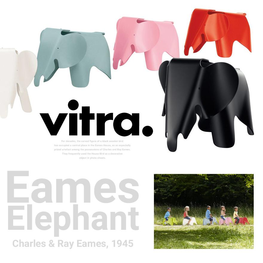 【Vitra】Eames Elephant イームズ エレファントスツールヴィトラ/Charles & Ray Eames/椅子/イス/チャールズ&レイ・イームズ【コンビニ受取対応商品】