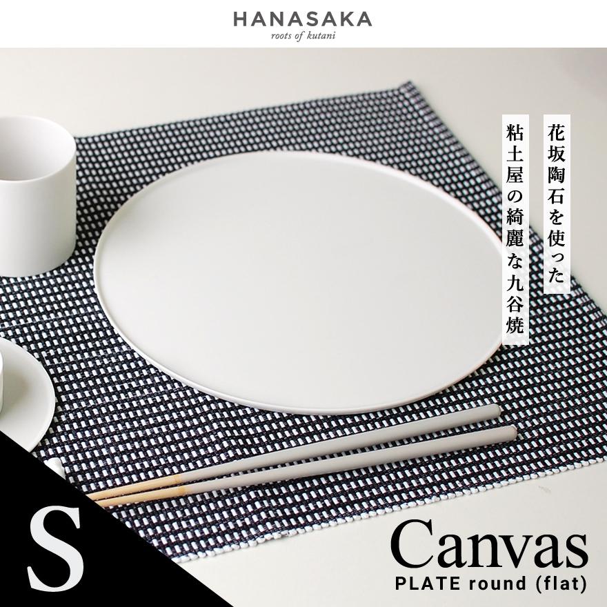 シンワショップ>●メーカー・ブランド 一覧>●は>HANASAKA/ハナサカ>canvas/キャンバス>ラウンドプレート