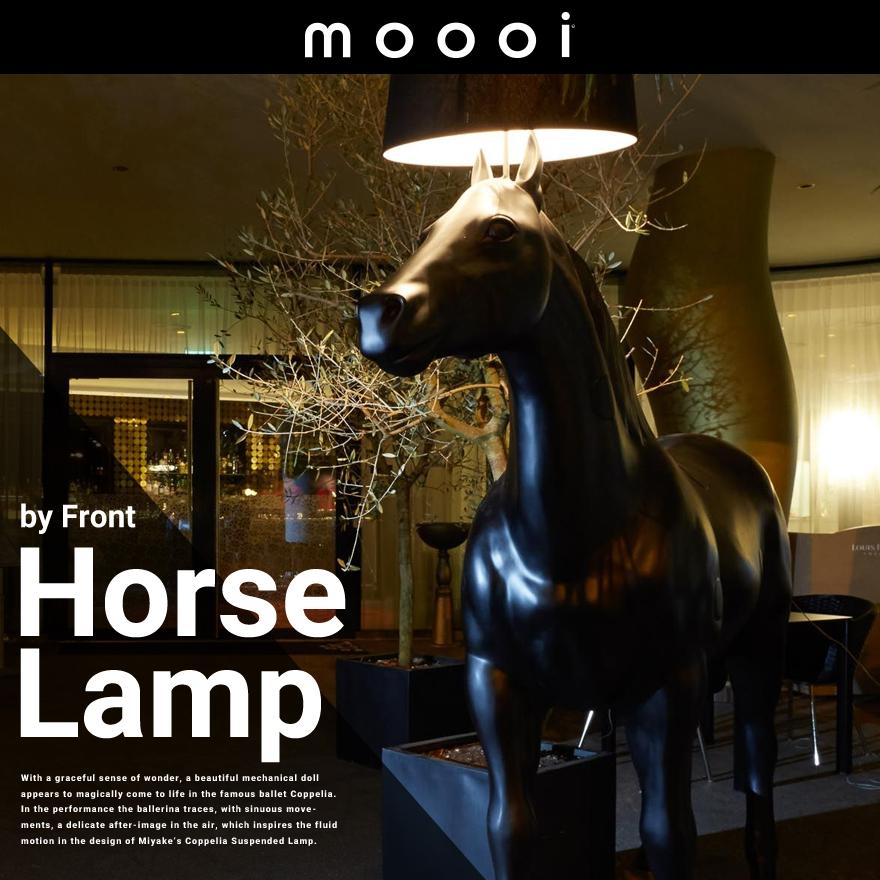 【代引不可】【moooi/モーイ】Horse Lamp ホースランプFront/スウェーデン/SFHL-HORSE-BLK/テーブルランプ