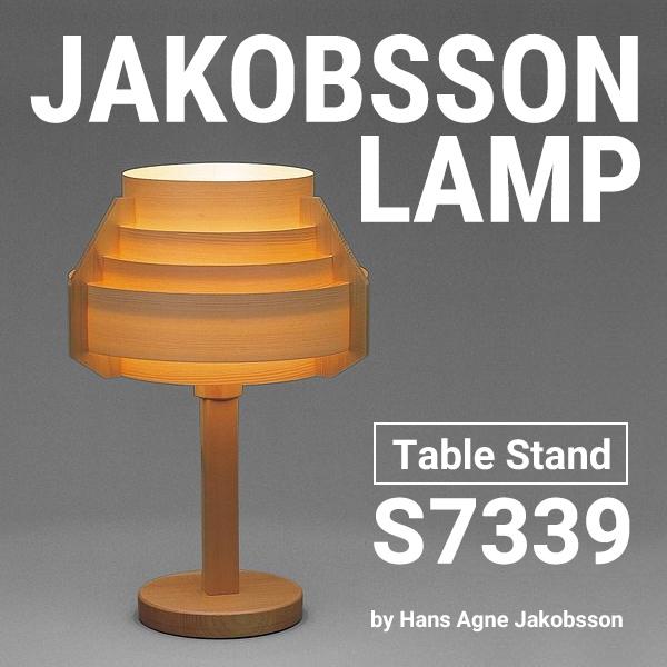 JAKOBSSON LAMP(ヤコブソンランプ)「S7339」パインデザイナーズ/JAKOBSSON/テーブルランプ/照明/北欧