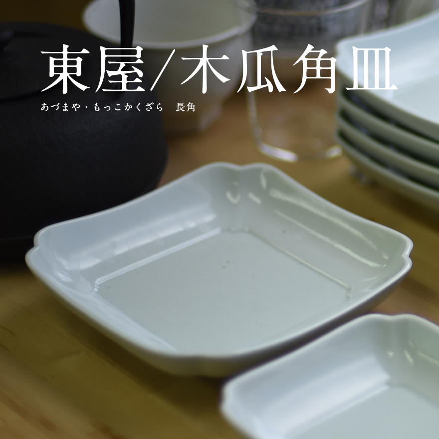 古き良き日本の道具を現代にマッチさせた 東屋 あづまや 木瓜角皿 再再販 土灰 正角 AZKG00602白岳窯 和食器 日本製 食洗機使用可 電子レンジ可 天草陶石 磁器 安全