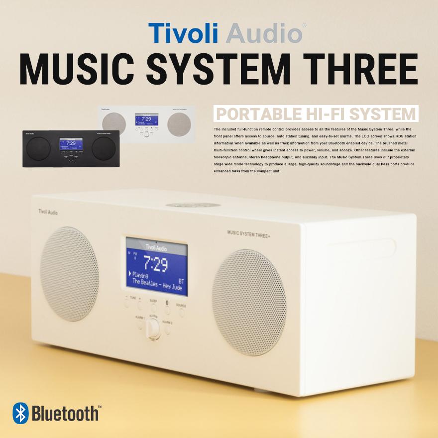 【Tivoli Audio チボリオーディオ】MUSIC SYSTEM THREE ミュージックシステムスリーブルートゥース Bluetooth AM FM ラジオ ワイヤレス スピーカー リモコン