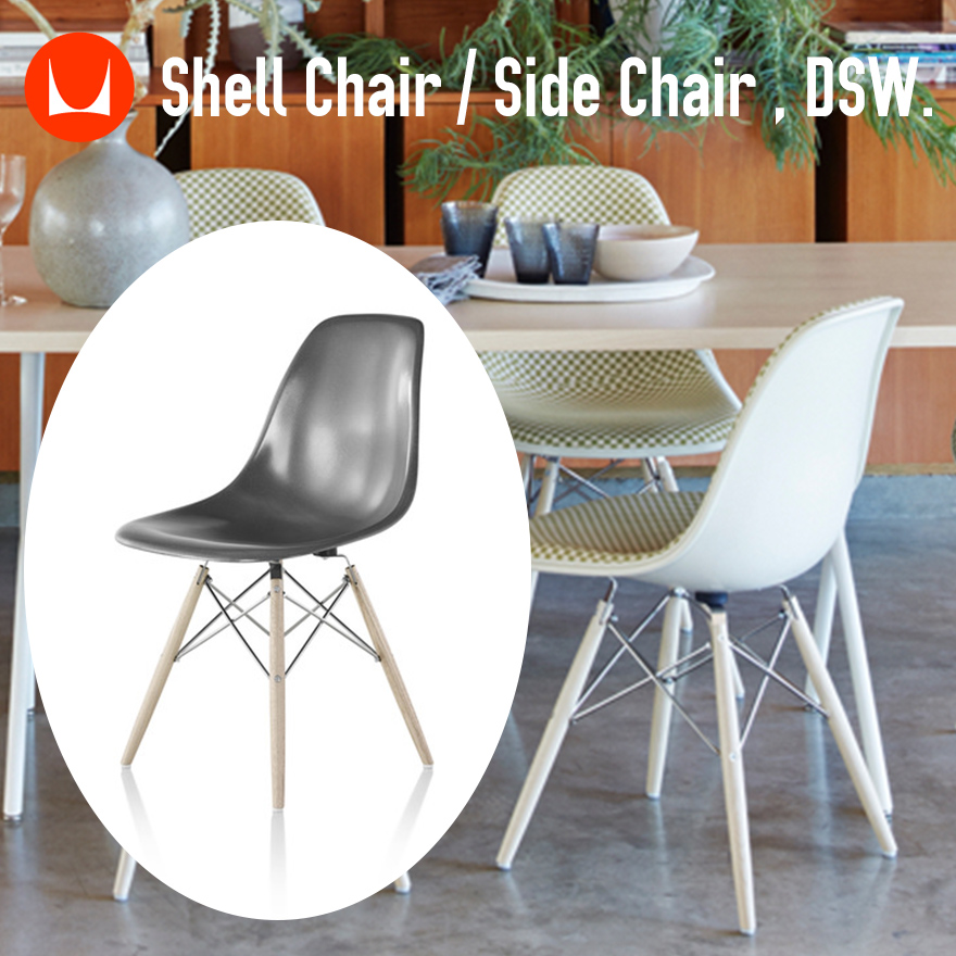 【 HermanMiller / ハーマンミラー 】Eames イームズ DSW SHELL SIDE CHAIR シェルサイドチェア Charles&Ray Eames ミッドセンチュリー デザイナーズ シンプルモダン チェア アームチェア カウンターチェア イージーチェア
