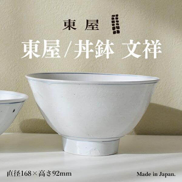 古き良き日本の道具を現代にマッチさせた【東屋】人の手で作られた事を感じられる名品 東屋・あづまや 東屋 丼鉢 文祥 azbs00010どんぶり 茶碗 ごはん 和食器