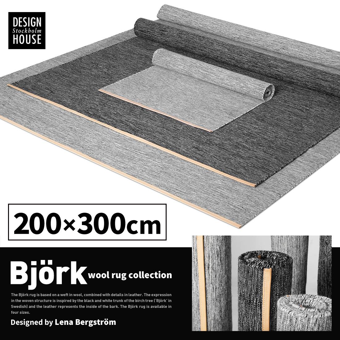 【店舗クーポン発行中】【代引不可】【Design House Stockholm デザインハウス ストックホルム】Bjork rug ラグマット 200×300cmLena Bergstrom 玄関マット キッチンマット ウール 北欧 デンマーク