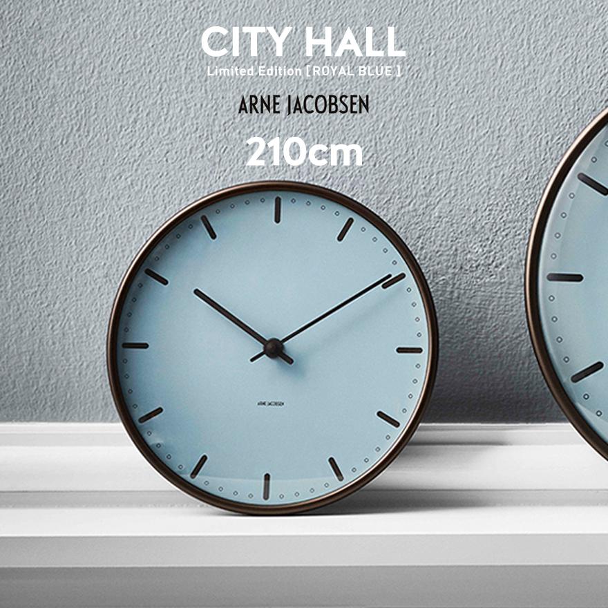 店舗クーポン発行中!最終入荷分【ARNE JACOBSEN】Wall Clock City Hall 210mm Royal Blue  限定カラー アルネ ヤコブセン ウォールクロック シティホール ロイヤルブルー 掛け時計 43635 コンビニ受取対応