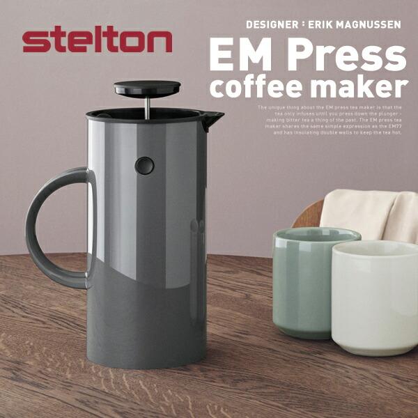 【Stelton ステルトン】EM Press Coffee Maker プレス式コーヒーメーカーフレンチプレス Coffee 保温 ジャグ 北欧 コンビニ受取対応