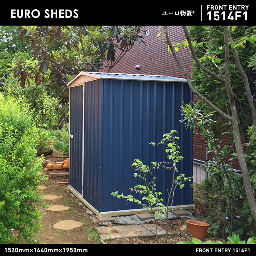 【代引き不可】【EURO SHED ユーロ物置】FRONT ENTRY 1514F1物置 おしゃれ 屋外収納庫 小屋 自転車 置き場 サイクルハウス バイクガレージ