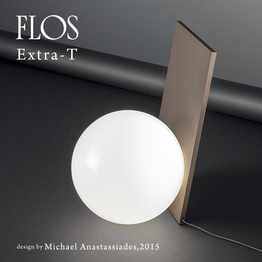 【FLOS/フロス】 Extra T エクストラティー テーブルランプMichael Anastassiades/テーブルライト/照明/デザイナーズ/マイケルアナスタスアデス