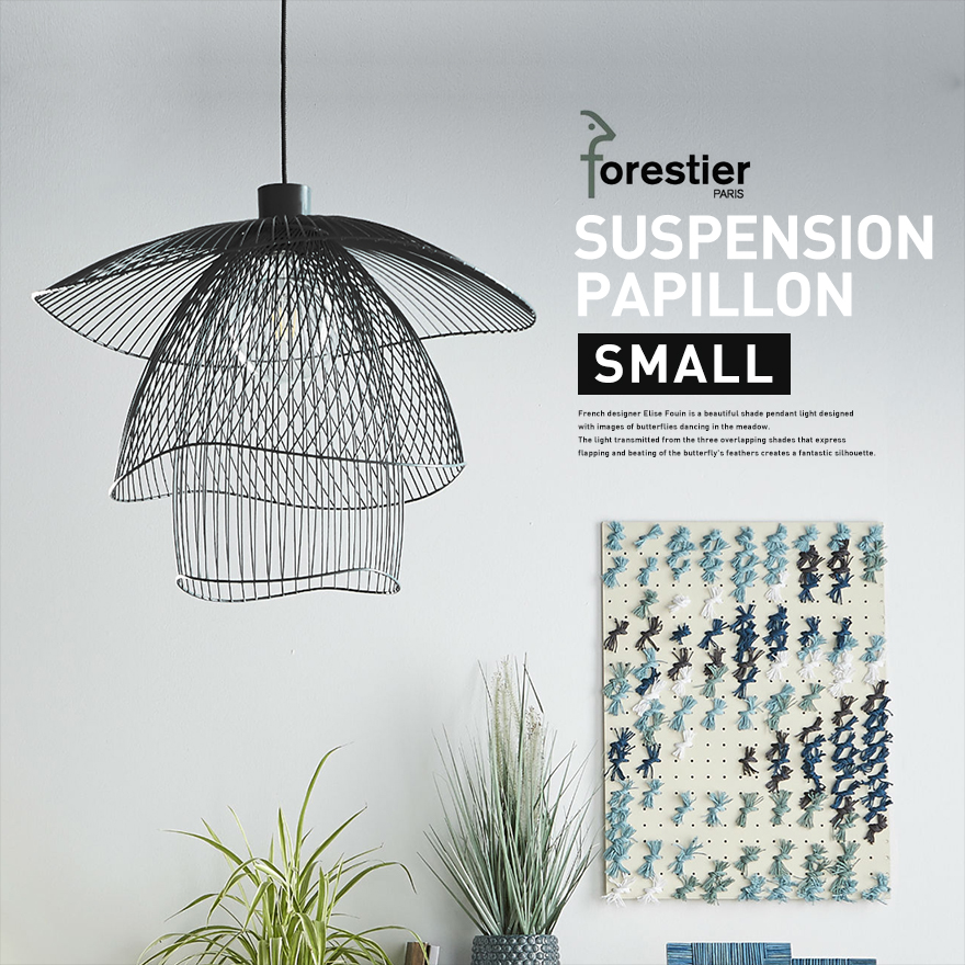 【FORESTIER/フォレスティア】SUSPENSION PAPILLON SMALL サスペンション パピオン スモールライト/照明/リビング/キッチン/ダイニング/ELISE FOULIN/エリス・フアン