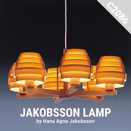 JAKOBSSON LAMP(ヤコブソンランプ)C2086デザイナーズ Hans Agne Jakobsson テーブルランプ 照明 北欧