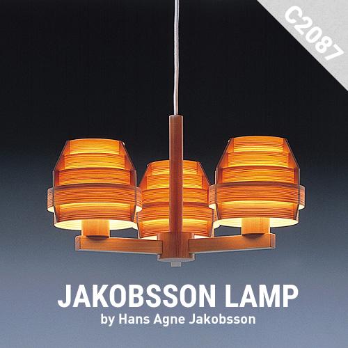 JAKOBSSON LAMP(ヤコブソンランプ)C2087デザイナーズ Hans Agne Jakobsson テーブルランプ 照明 北欧