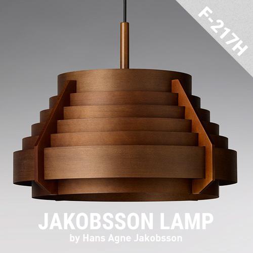 JAKOBSSON LAMP(ヤコブソンランプ)「F-217H」ダークブラウンデザイナーズ Hans Agne Jakobsson テーブルランプ 照明 北欧