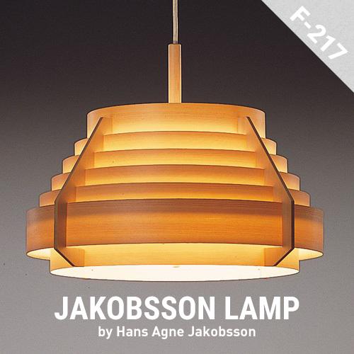 【店舗クーポン発行中】●●JAKOBSSON LAMP(ヤコブソンランプ)「F-217」パインデザイナーズ Hans Agne Jakobsson テーブルランプ 照明 北欧