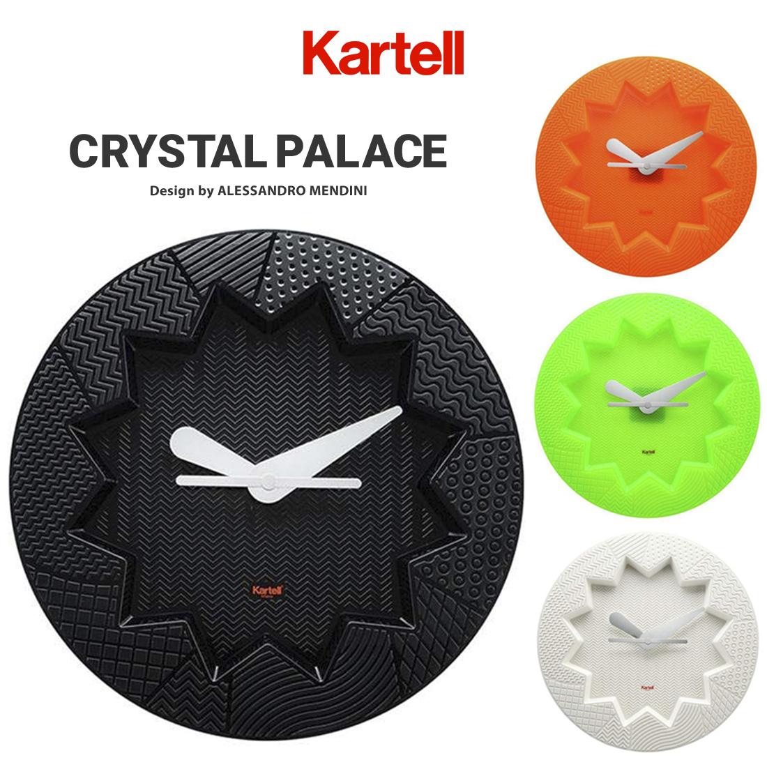【kartell/カルテル】CRYSTAL PALACE クリスタルパレス/ウォールクロック/壁掛け時計/George Nelson/掛け時計/クロック