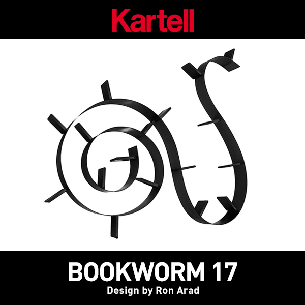【kartell/カルテル】BOOKWORM ブックワーム17(ブックエンド17個)本棚/ロン・アラッド/フレキシブル/組み立て式/シェルフ