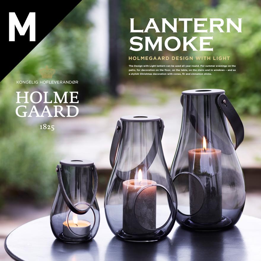 【HOLMEGAARD ホルムガード】DESIGN WITH LIGHT Lantern Smoke Mサイズ #4343535  H25デザイン ウィズ ライト ランタン スモーク キャンドルホルダー ランタン テーブルランプ・紙ランプ・ランタン 北欧【コンビニ受取対応商品】