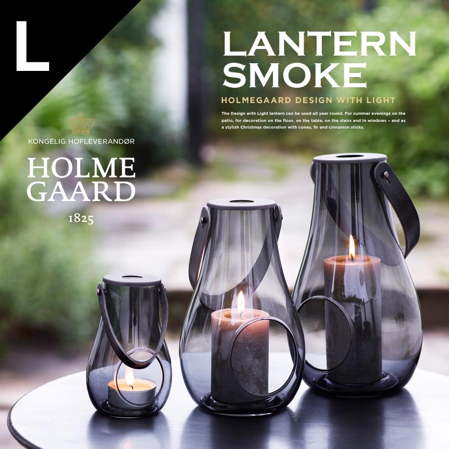 【HOLMEGAARD ホルムガード】DESIGN WITH LIGHT Lantern Smoke Lサイズ #4343536  H29デザイン ウィズ ライト ランタン スモーク キャンドルホルダー ランタン テーブルランプ・紙ランプ・ランタン 北欧【コンビニ受取対応商品】