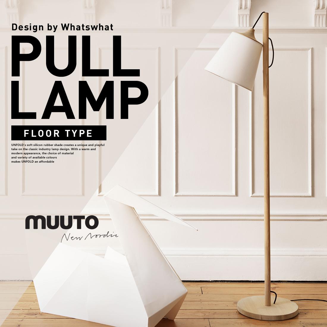 【MUUTO ムート】PULL LAMP プル フロアスタンドスタンドライト フロアランプ ランプシェード 北欧 ●