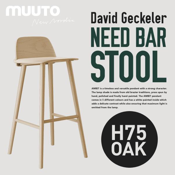 【MUUTO ムート】NERD BAR STOOL H75 ナード バースツール椅子 チェアー イス スツール