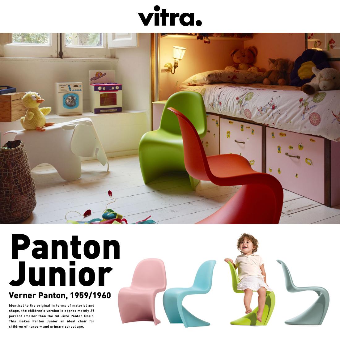 【Vitra】Panton Juniorr パントンジュニアヴィトラ ヴェルナー・パントン Verner Panton 椅子 子供用 デンマーク パントンチェア