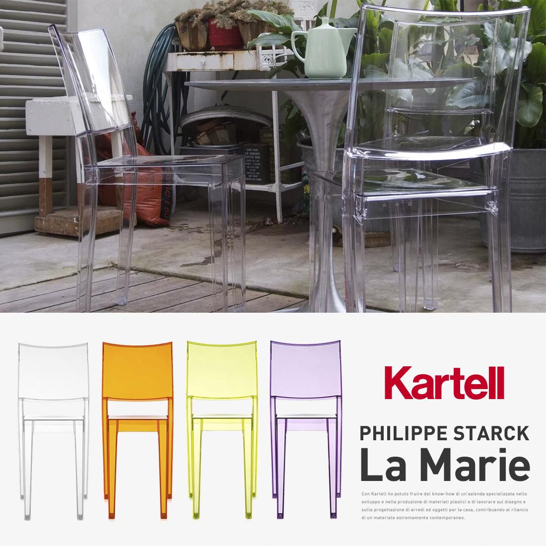 【kartell/カルテル】La Marie ラマリー PHILIPPE STARCKダイニングチェア フィリップ・スタルク SFCH-K4850 椅子 4本足
