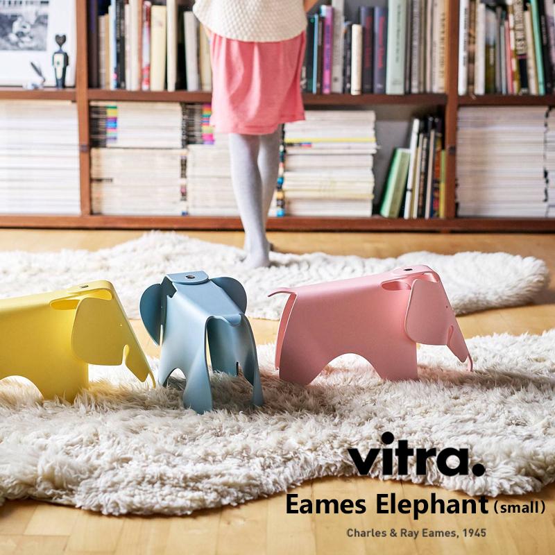 【Vitra】Eames Elephant (small)イームズエレファント(スモール)イス スツール ヴィトラ チャールズ&レイ・イームズ Charles & Ray Eames