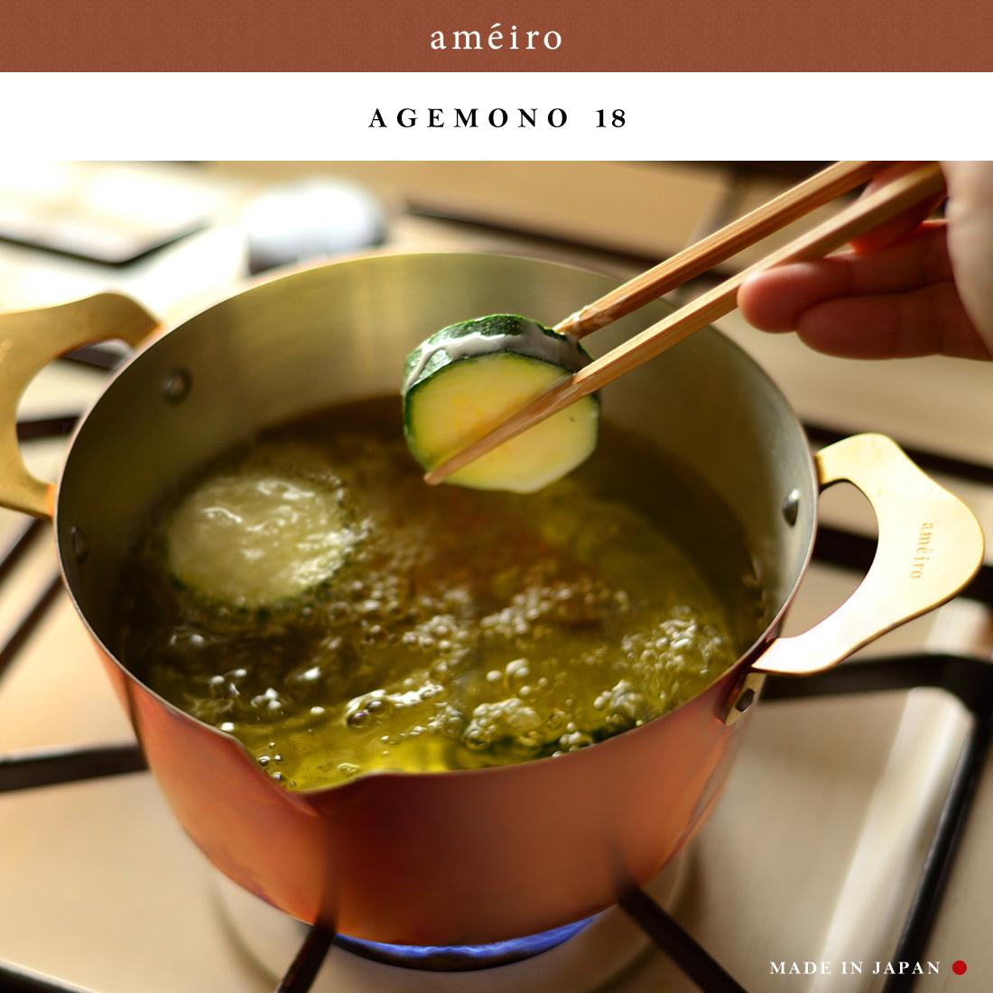 【ameiro】アメイロ 揚げ物鍋 18鍋 キッチン 日本製 銅製 両手鍋 【コンビニ受取対応商品】