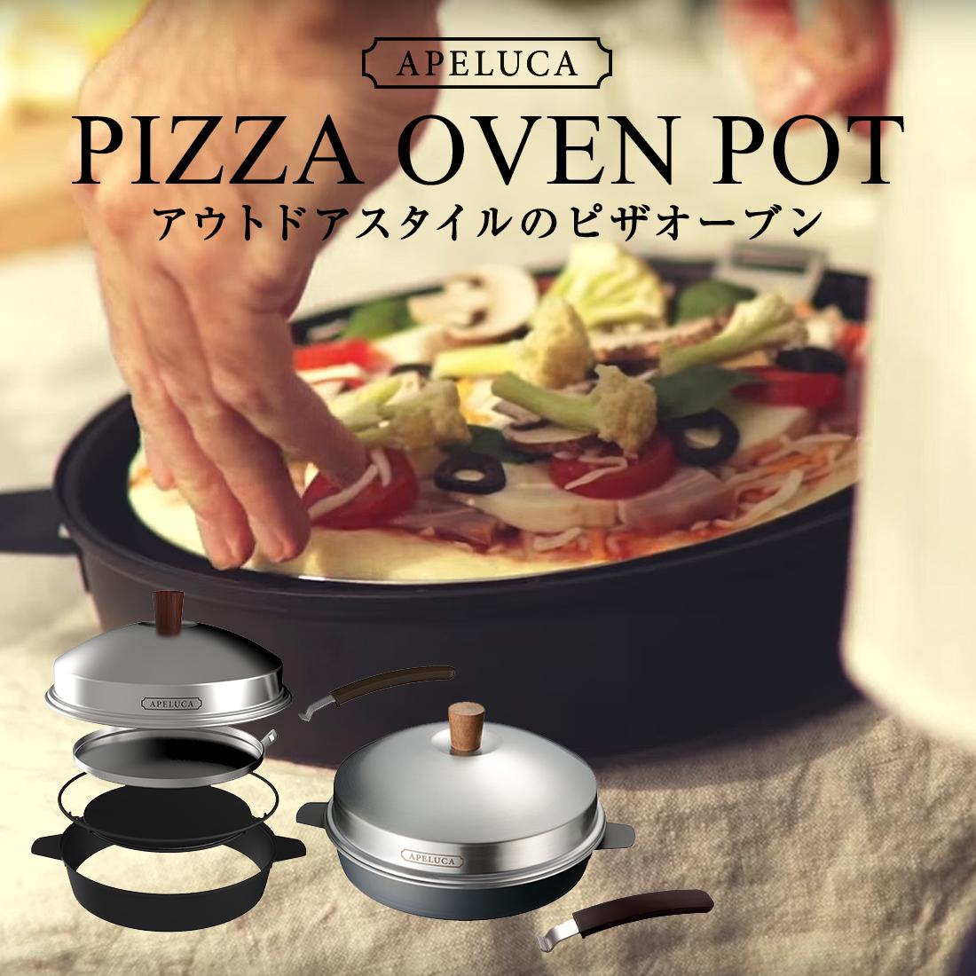 【APELUCA/アペルカ】 PIZZA OVEN POT ピザオーブンポットピザ オーブン キッチン 調理器具 アウトドア コンビニ受取対応