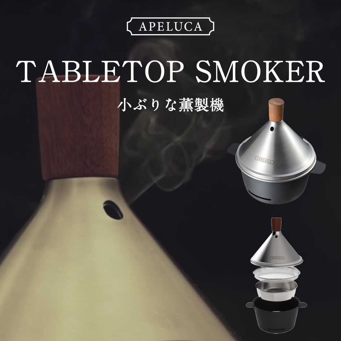 【APELUCA/アペルカ】TABLETOP SMOKER 燻製器くんせい スモーカー レシピ付き キッチン コンパクト コンビニ受取対応