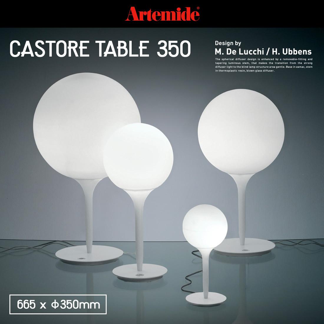 【Artemide アルテミデ】 CASTORE TAVOLO 35 S7221 ライト 照明 リビング キッチン ダイニング スタンドライト 卓上