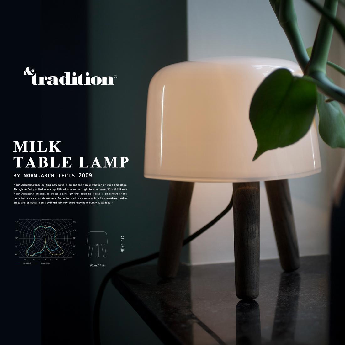 【&TRADITION/アンドトラディション】MILK TABLE LAMP ミルク テーブル ランプ &Tradition/アンドトラディッション/テーブルライト/照明/ガラス/木/リビングダイニング/Denmark/クラッシック/Norm Architects