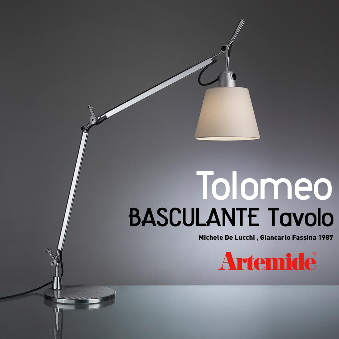 【Artemide アルテミデ】TOLOMEO BASCULANTE TABLEO トロメオ テーブルランプ 電球仕様ライト 照明 リビング キッチン スタンド 寝室 テーブルライト