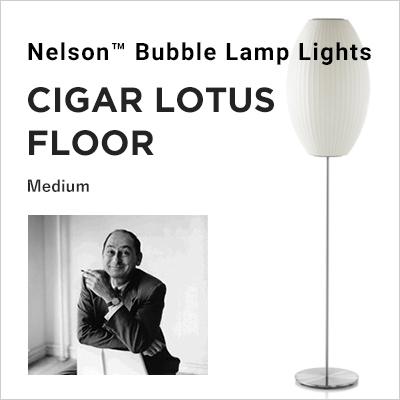 【店舗クーポン発行中】NELSON BUBBLE LAMP ネルソン・バブルランプ NELSON CIGAR LOTUS FLOOR M ネルソン シガー ロータス フロア Mハーマンミラー ジョージネルソン George Nelson ミッドセンチュリー MOMA ハワードミラー ハーマン・ミラー イームズ