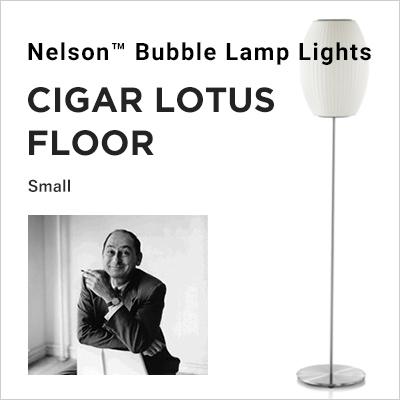 NELSON BUBBLE LAMP ネルソン・バブルランプ NELSON CIGAR LOTUS FLOOR S ネルソン シガー ロータス フロア Sハーマンミラー ジョージネルソン George Nelson ミッドセンチュリー MOMA ハワードミラー ハーマン・ミラー イームズ