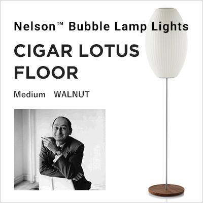 NELSON BUBBLE LAMP ネルソン・バブルランプ NELSON CIGAR LOTUS FLOOR M WALNUT ネルソン シガー ロータス フロア M ウォルナットハーマンミラー ジョージネルソン George Nelson ミッドセンチュリー MOMA ハワードミラー ハーマン・ミラー イームズ