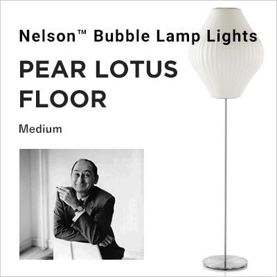 【店舗クーポン発行中】NELSON BUBBLE LAMP ネルソン・バブルランプ NELSON PEAR LOTUS FLOOR M ネルソン ペア ロータス フロアMハーマンミラー ジョージネルソン George Nelson ミッドセンチュリー MOMA ハワードミラー ハーマン・ミラー イームズ