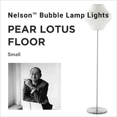 NELSON BUBBLE LAMP ネルソン・バブルランプ NELSON PEAR LOTUS FLOOR S ネルソン ペア ロータス フロア Sハーマンミラー ジョージネルソン George Nelson ミッドセンチュリー MOMA ハワードミラー ハーマン・ミラー イームズ