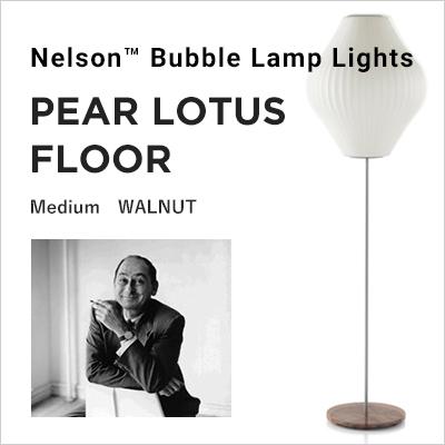 NELSON BUBBLE LAMP ネルソン・バブルランプ NELSON PEAR LOTUS WALNUT FLOOR M ネルソン ペア ロータス ウォルナット フロアMハーマンミラー ジョージネルソン George Nelson ミッドセンチュリー MOMA ハワードミラー ハーマン・ミラー イームズ