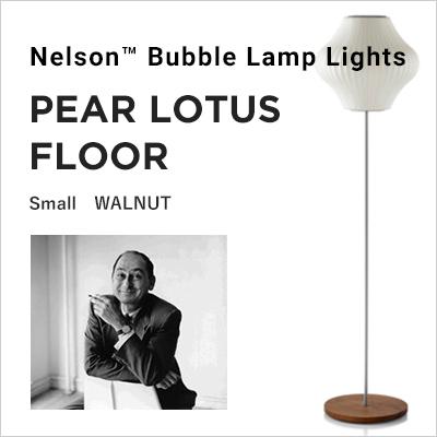NELSON BUBBLE LAMP ネルソン・バブルランプ NELSON PEAR LOTUS FLOOR S WALNUT ネルソン ペア ロータス フロア S ウォルナットハーマンミラー ジョージネルソン George Nelson ミッドセンチュリー MOMA ハワードミラー ハーマン・ミラー イームズ