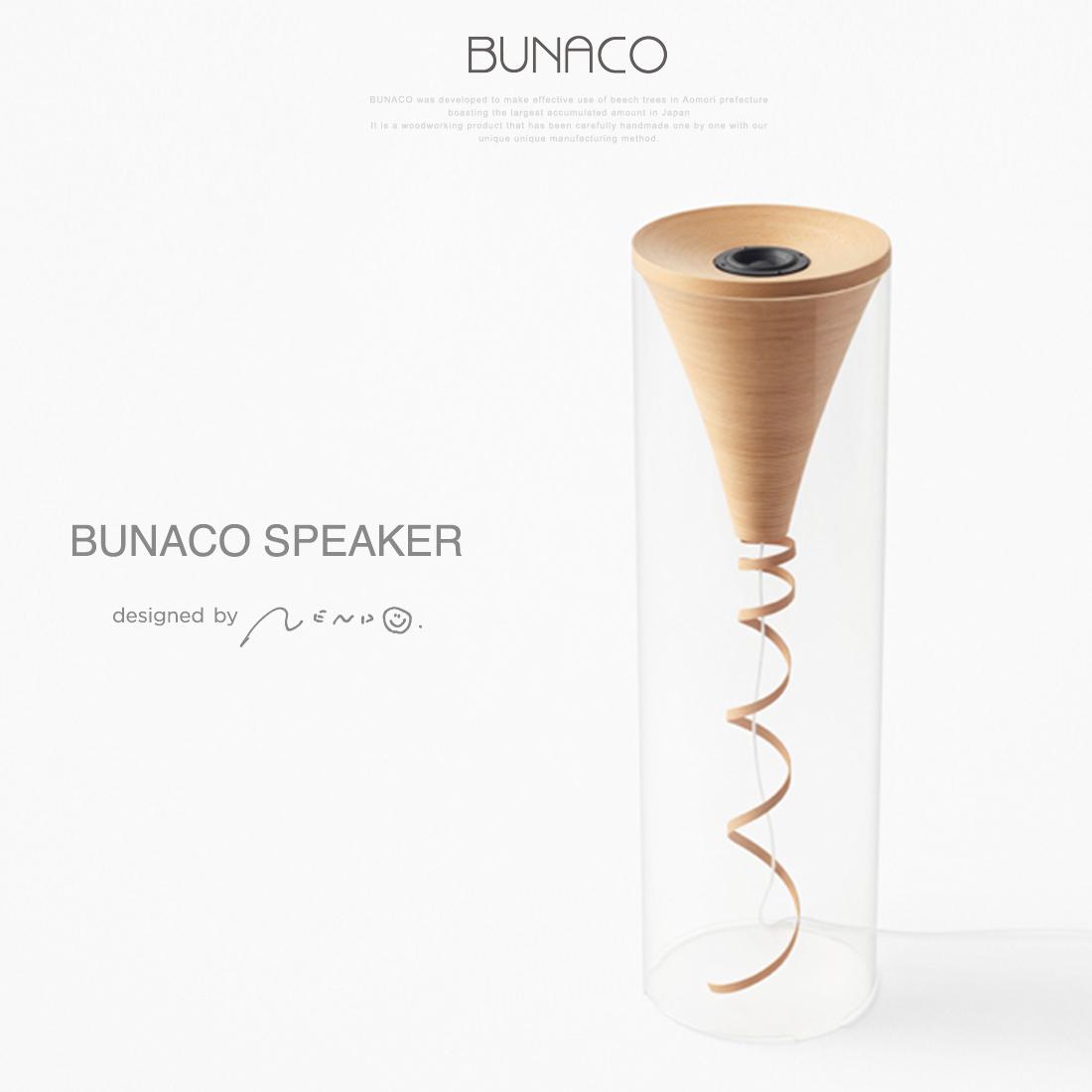 【ブナコ BUNACO】BUNACO SPEAKER designed by nendo スピーカー オーディオ アンプ内蔵スピーカー
